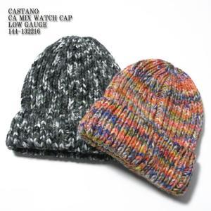 CASTANO(カスターノ) CA MIX WATCH CAP LOW GAUGE 144-132216|hinoya-ameyoko