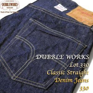 DUBBLE WORKS(ダブルワークス) Lot.330 クラシック ストレート デニムジーンズ 330|hinoya-ameyoko