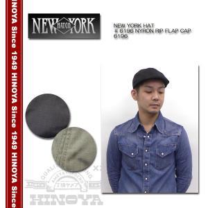 NEWYORK HAT(ニューヨークハット) ♯6196 NYLON RIP FLAP CAP 6196|hinoya-ameyoko