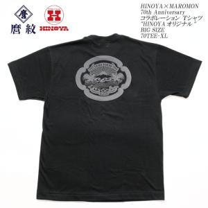 HINOYA×MAROMON (ヒノヤ×麿紋) 70周年アニバーサリー コラボレーション Tシャツ