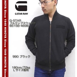 G-STAR RAW(ジースター ロウ) フルジップスウェット 85151B-4698|hinoya-ameyoko