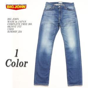 BIG JOHN(ビッグ ジョン) 日本製 コンプリート フリー 305 スキニーフィット ユーズド BJM305F-254|hinoya-ameyoko