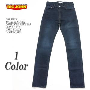 BIG JOHN(ビッグ ジョン) 日本製 コンプリート フリー 305 スキニーフィット ユーズド ブラック BJM305F-61S|hinoya-ameyoko