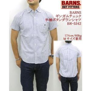 BARNS(バーンズ) ギンガムチェック 半袖ボタンダウンシャツ BR-5342|hinoya-ameyoko