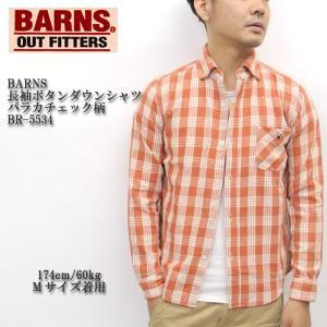 BARNS(バーンズ) 長袖ボタンダウンシャツ パラカチェック柄 BR-5534|hinoya-ameyoko