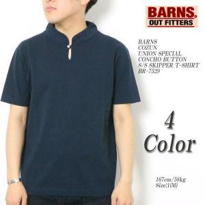 BARNS(バーンズ) 小寸 ユニオンスペシャル コンチョボタン 半袖スキッパーTシャツ BR-7529|hinoya-ameyoko