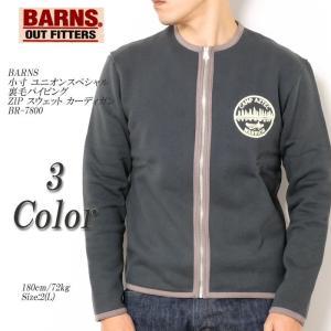 BARNS(バーンズ) 小寸 ユニオンスペシャル 裏毛パイピング ZIP スウェット カーディガン BR-7800|hinoya-ameyoko