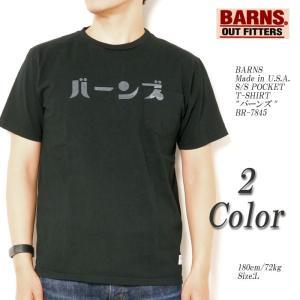 BARNS (バーンズ) メイド イン USA 半袖ポケットTシャツ