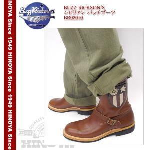 BUZZ RICKSON'S(バズリクソンズ) シビリアン パッチブーツ BR02010|hinoya-ameyoko