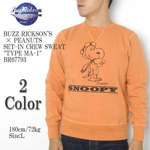 BUZZ RICKSON'S × PEANUTS (バズリクソンズ) セットイン クルースウェット