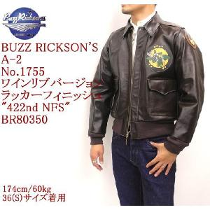 BUZZ RICKSON'S(バズリクソンズ) A-2 No.1755 ワインリブ バージョン ラッカーフィニッシュ 『422nd NFS』 BR80350|hinoya-ameyoko