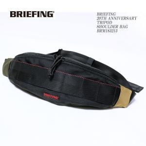 BRIEFING(ブリーフィング) 20周年記念 トライポッド ショルダーバッグ BRM183213|hinoya-ameyoko