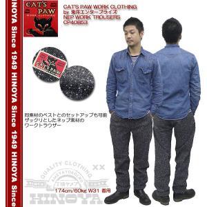CAT'S PAW WORK CLOTHING(キャッツポウ) by 東洋エンタープライズ NEP WORK TROUSERS CP40853 hinoya-ameyoko