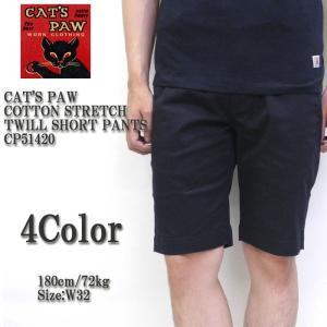 CAT'S PAW (キャッツポウ) COTTON STRETCH WILLSHORT PANTS CP51420 hinoya-ameyoko