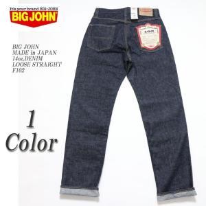 BIG JOHN(ビッグ ジョン) 日本製 14オンスデニム ルーズストレート F102|hinoya-ameyoko