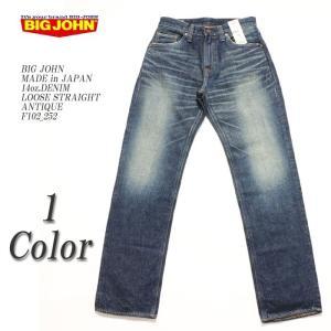 BIG JOHN(ビッグ ジョン) 日本製 14オンスデニム ルーズストレート アンティーク F102-252|hinoya-ameyoko