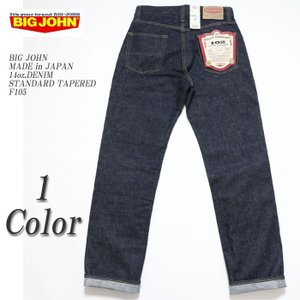 BIG JOHN(ビッグ ジョン) 日本製 14オンスデニム スタンダードテーパード F105|hinoya-ameyoko