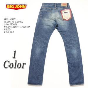 BIG JOHN(ビッグ ジョン) 日本製 14オンスデニム スタンダードテーパード ユーズド F105-354|hinoya-ameyoko