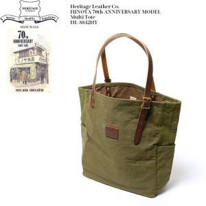 Heritage Leather Co. (ヘリテージ レザー)  HINOYA エクスクルーシブモデル マルチトート HL-8842HY|hinoya-ameyoko