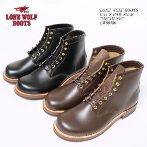 LONE WOLF BOOTS(ローンウルフブーツ) CAT'S PAW SOLE 『MECHANIC』 LW00450|hinoya-ameyoko