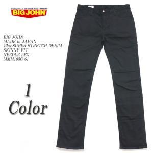 BIG JOHN(ビッグ ジョン) 日本製 12オンス スーパーストレッチ デニム スキニーフィット ニードルレッグ MMM105G-61|hinoya-ameyoko