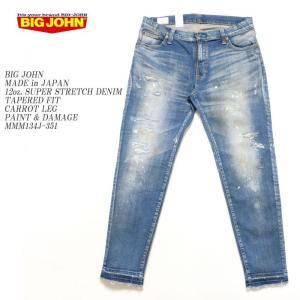 BIG JOHN(ビッグ ジョン) 日本製 12オンス スーパーストレッチ デニム テーッパードフィット ニードルレッグ ペイント&ダメージ MMM134J-351|hinoya-ameyoko
