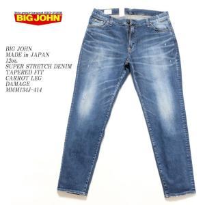 BIG JOHN(ビッグ ジョン) 日本製 12オンス スーパーストレッチ デニム テーッパードフィット ニードルレッグ ダメージ MMM134J-414|hinoya-ameyoko