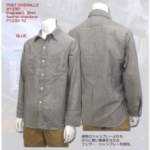 POST O'ALLS(ポストオーバーオールズ) #1230 Engineer's Shirt feather chambrey P1230-10|hinoya-ameyoko