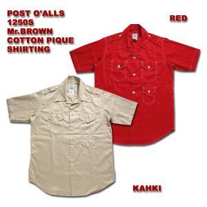 POST O'ALLS(ポストオーバーオールズ) 1250S Mr.BROWN COTTON PIQUE SHIRING P1250S|hinoya-ameyoko