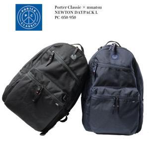 Porter Classic × muatsu  (ポータークラシック × ムアツ) ニュートン デイパック L  PC-050-950|hinoya-ameyoko