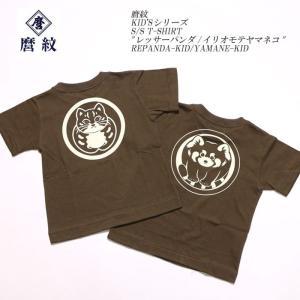 麿紋(MAROMON) キッズシリーズ 半袖 Tシャツ