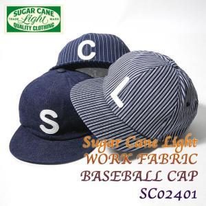 Sugar Cane Light(シュガーケーン ライト) WORK FABRIC BASEBALL CAP SC02401|hinoya-ameyoko