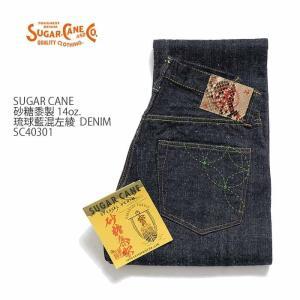 SUGARCANE(シュガーケーン) 砂糖黍 琉球藍混 14oz. DENIM SC40301|hinoya-ameyoko