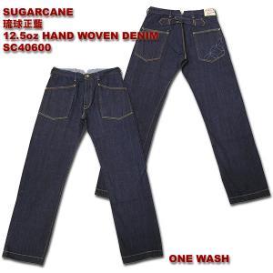 SUGARCANE(シュガーケーン) 琉球正藍 12.5oz HAND WOVEN DENIM ONE WASH SC40600|hinoya-ameyoko