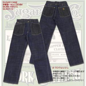SUGARCANE(シュガーケーン) 砂糖黍 14oz DENIM WORK PANTS SC40772|hinoya-ameyoko