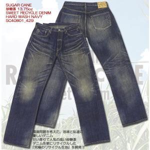SUGARCANE(シュガーケーン) 砂糖黍 13.75oz SWEET RECYCLE DENIM HARD WASH NAVY SC40801-429|hinoya-ameyoko