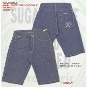 SUGARCANE(シュガーケーン) 砂糖黍 SWEET RECYCLE FABLIC SHORTS SC50712|hinoya-ameyoko