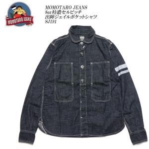 MOMOTARO JEANS(桃太郎ジーンズ) 8oz特濃セルビッチ 出陣ジェイルポケットシャツ SJ191|hinoya-ameyoko
