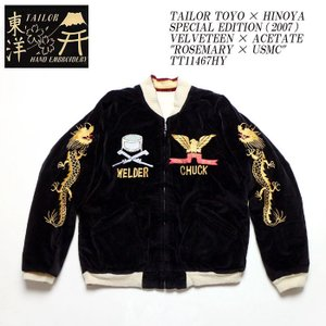 TAILOR TOYO(テーラー東洋) HINOYA別注モデル スペシャルエディション(2007) 別珍スカジャン