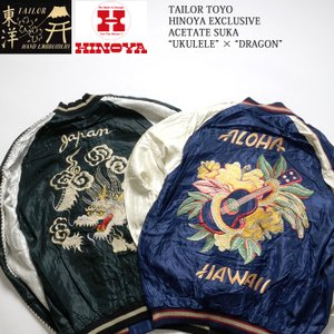 TAILOR TOYO × HINOYA(テーラー東洋) コラボレーション スカジャン