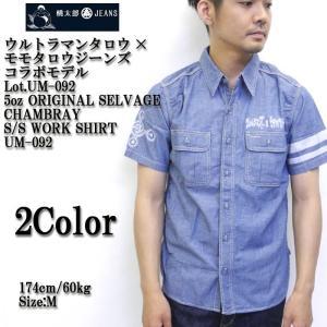 ウルトラマンタロウ × モモタロウジーンズ コラボモデル MOMOTARO JEANS Lot.UM-092 5oz ORIGINAL ORIGINAL SELVAGE CHAMBRAY S/S WORK SHIRT  UM-092|hinoya-ameyoko