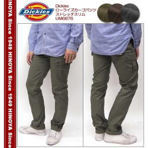 Dickies(ディッキーズ) ローライズカーゴパンツ ストレッチスリム UM6876|hinoya-ameyoko