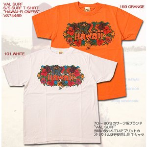 VAL SURF(バル サンサーフ) S/S SURF T-SHIRT 『HAWAII-FLOWERS』 VS74469|hinoya-ameyoko
