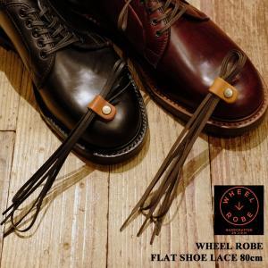 WHEEL ROBE(ウィールローブ) フラットシューレース 80cm WR-LACE80|hinoya-ameyoko