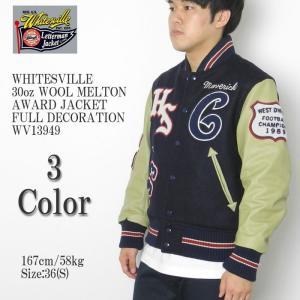 WHITESVILLE(ホワイツビル) 30オンス ウールメルトン アワードジャケット フルデコレーション WV13949|hinoya-ameyoko