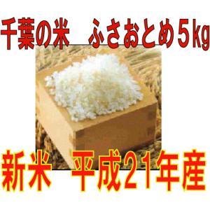 千葉の米 ふさおとめ 5kg...