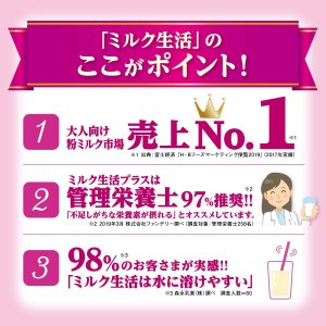 森永乳業 大人のための粉ミルク ミルク生活プラス スティック (20g×10本) hinoya 02