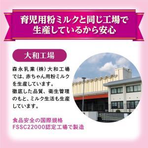 森永乳業 大人のための粉ミルク ミルク生活プラス スティック (20g×10本) hinoya 04