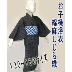 子供浴衣 綿麻しじら織り 黒絣縞 男の子用 130・140・150|hinoyajp2000