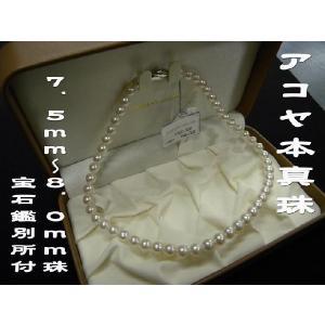 アコヤ本真珠 パールネックレス 7.5mm〜8.0mm珠|hinoyajp2000